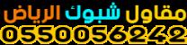 مقاول شبوك الرياض | 0550056242